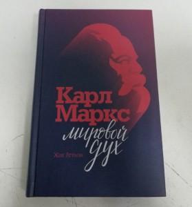 фото страниц Карл Маркс. Мировой дух #3