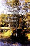 Книга Петр Чайковский: Времена года. Соч. 37-bis. Для фортепиано