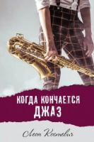 Книга Когда кончается джаз