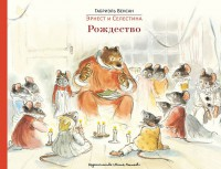Книга Эрнест и Селестина: Рождество