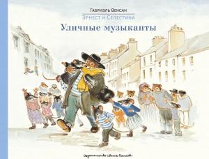 Книга Эрнест и Селестина: Уличные музыканты