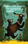 Книга Медвежонок Помпон на затерянном острове