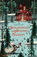 Книга Приключения медвежонка Помпона