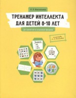 Книга Тренажер интеллекта для детей 8 -10 лет. 30 занятий в игровой форме