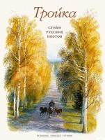 Книга Тройка. Стихи русских поэтов