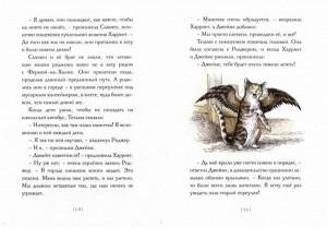 фото страниц Крылатые кошки возвращаются #4