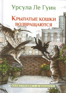 Книга Крылатые кошки возвращаются