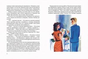 фото страниц Синева #5