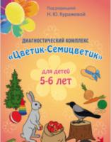 Книга Диагностический комплекс 'Цветик-Семицветик' для детей 5-6 лет