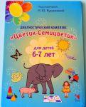 Книга Диагностический комплекс 'Цветик-Семицветик' для детей 6-7 лет