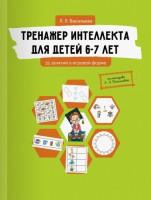 Книга Тренажер интеллекта для детей 6-7 лет. 15 занятий в игровой форме