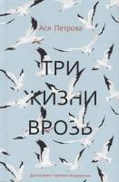 Книга Три жизни врозь: наивный роман