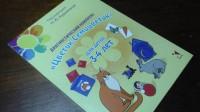 Книга Диагностический комплекс 'Цветик-семицветик' для детей 3-4 лет