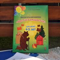 Книга Диагностический комплекс 'Цветик-Семицветик' для детей 4-5 лет