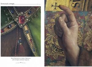 фото страниц Гентский алтарь #8