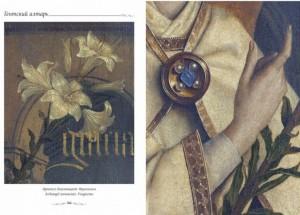 фото страниц Гентский алтарь #7