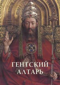 Книга Гентский алтарь
