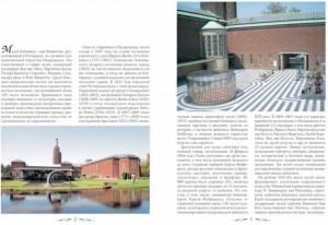 фото страниц Музей Бойманса – ван Бенингена. Роттердам #2