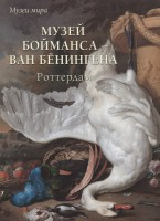Книга Музей Бойманса – ван Бенингена. Роттердам