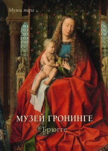 Книга Музей Гронинге. Брюгге