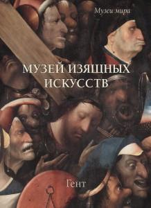 Книга Музей изящных искусств. Гент