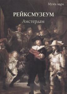 Книга Рейксмузеум. Амстердам