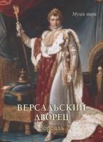Книга Версальский дворец. Версаль