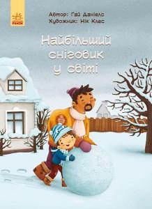 Книга Найбільший сніговик у світі