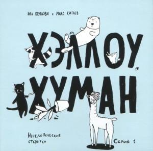 Книга Хэллоу, хуман. Набор смешных открыток про животных