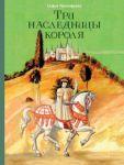 Книга Три наследницы короля