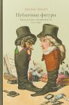 Книга Публичные фигуры: Изобретение знаменитости (1750-1850)