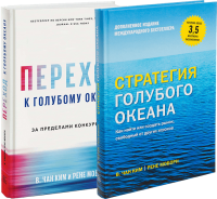 Книга К голубому океану (суперкомплект из 2 книг)