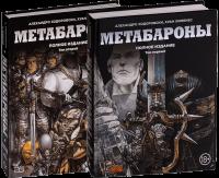Книга Метабароны (суперкомплект из 2 книг)