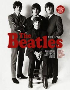 Книга The Beatles. Энциклопедия легендарной ливерпульской четверки