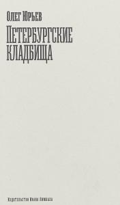 Книга Петербургские кладбища