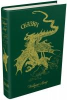 Книга Зелёная книга сказок