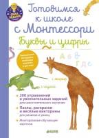 Книга Готовимся к школе с Монтессори. Буквы и цифры