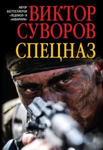 Книга Спецназ