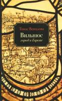 Книга Вильнюс: город в Европе