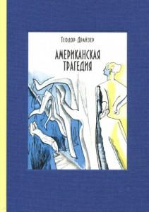 Книга Американская трагедия. Том 2