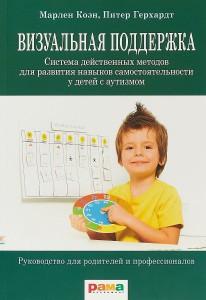 Книга Визуальная поддержка. Система действенных методов для развития навыков самостоятельности