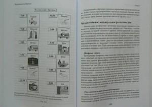 фото страниц Визуальная поддержка. Система действенных методов для развития навыков самостоятельности #4