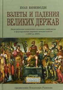 Книга Взлеты и падения великих держав