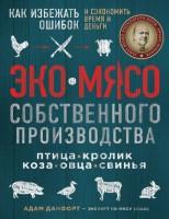 Книга Экомясо собственного производства. Как избежать ошибок и сэкономить время и деньги