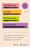 Книга Любимое слово Набокова - лиловый. Что может рассказать статистика о наших любимых авторах