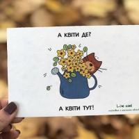 Подарок Зростаюча листівка Live card 'А квіти де?'