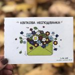 Подарок Зростаюча листівка Live card 'Квіткова несподіванка'