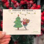 Подарок Зростаюча листівка Live card 'Новорічне Хрю-Вітання'