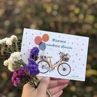 Подарок Зростаюча листівка Live card 'Життя наповнене квітами'