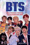 фото страниц BTS. Биография группы, покорившей мир #3